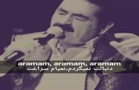 دانلود آهنگ  ابراهیم تاتلیس بنام آرامام