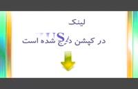پایان نامه - برآورد شاخص بیماری هلندی در کشور ایران، با رویکرد فازی...