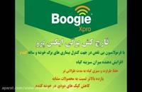 قارچ کش بوگی ایکس پرو |  Boogie xpro مبارزی بی نظیر برای آفات گندم