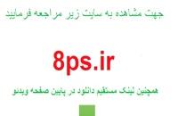 شیپ فایل تقسیم بندی شهرستانهای کشور به همراه اطلاعات توصیفی نام فارسی و استان براساس سال 95