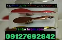 دستگاه مخمل پاش با قدرت پاشش بالا 09356458299