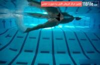 آموزش کامل شنا از 0 تا 100 در 118 فایل