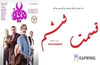 دانلود قسمت 6 ششم سریال هیولا مهران مدیری- - --
