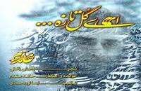 آهنگ ای گل تازه از حامد مقدم(پاپ)