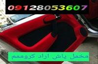 آرادکروم تولید کننده دستگاه آبکاری 02156571305