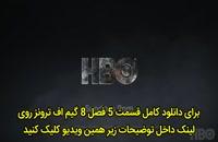 دانلود قسمت پنجم فصل هشتم سریال Game of Thrones گیم اف ترونز