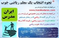 چگونگی انتخاب یک معلم خصوصی ریاضی خوب از ایران مدرس