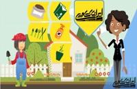 موشن گرافی خدمات فروشگاه اینترنتی ایران کشاورزی به باغچه داران