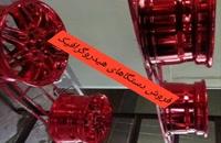 -/دستگاه چاپ آبی تضمینی 02156571305