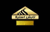 معرف شرکت مهر تابش استیلا - اولین مخترع کباب پز تابشی در ایران