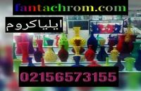 ایلیا کروم تولید کننده دستگاه مخمل پاش در بخشایش 09127692842