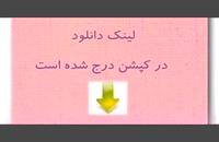 پایان نامه - معناشناسی سوره نبأ با محوریت پرتوی از قرآن...