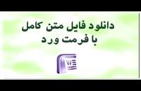 پایان نامه - مطالعه تطبیقی دادرسی افتراقی در محاکم کیفری ایران و دیوان بین المللی کیفری...