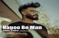 دانلود آهنگ امیر امینی نگو به من (Amir Amini Nagoo Be Man)
