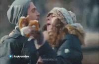 قسمت اول سریال ترکی عشق از نو دوبله فارسی