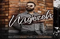موزیک زیبای معجزه از عرفان پارسازاده
