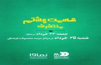 دانلود قسمت 8 سالهای دور از خانه (فارسی)(سریال)| دانلود قسمت هشتم سریال سالهای دور از خانه