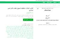 کتاب کمک حافظه اصول فقه دکتر امیر مرادی pdf