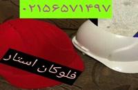 دستگاه مخمل پاش -فروش چسب وپودر مخمل 09190924595