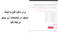 دانلود خلاصه کتاب درس عربی ۲