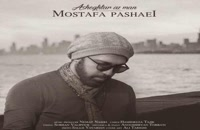 Mostafa Pashaei Asheghtar Az Man
