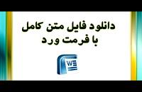 پایان نامه ارزیابی نظام مدیریت عملکرد در سطح کارمندان حوزه ستادی وزارت امور اقتصادی و دارایی...