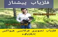 فلزیاب فرکانسی هیواکس hivax