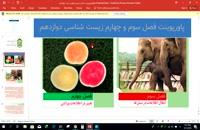 PowerPoint فصل سوم و چهارم زیست دوازدهم