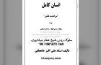 کتاب صوتی: سلوک روحی شیخ عطار نیشابوری