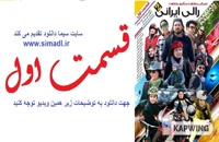 مسابقه رالی ایرانی 2 قسمت اول از وب سایت سیما دانلود-- - --