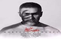 دانلود آهنگ جدید هفت خط مرتضی اشرفی