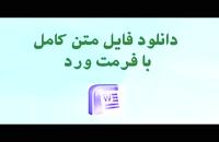 پایان نامه - تأمینهای پشتیبان دعوا و دفاع در حقوق ایران و فرانسه...