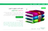 دانلود رایگان کتاب از طهران تا تهران pdf