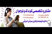 کمک به کودکی که تازه خواندن را می آموزد