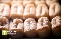شیرینی زبان | فیلم آشپزی