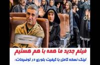 فیلم ما همه با هم هستیم با بازی محمدرضا گلزار و جواد عزتی -دانلود نسخه کامل درتوضیحات