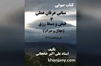 مبانی عرفان عملی 4 - قبض و بسط رزق (حلال و حرام)