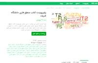دانلود رایگان کتاب منطق فازی دانشگاه شریف PTT