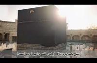 ترجمه تصویری سوره قریش