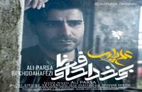 دانلود آهنگ علی پارسا بی خداحافظی (Ali Parsa Bi Khodahafezi)
