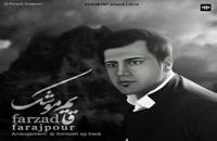 موزیک زیبای قایم موشک از فرزاد فرج پور