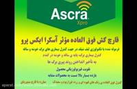 آسکرا ایکس پرو | Ascra xpro فراتر از یک قارچ کش معمولی
