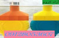 مواد اولیه دستگاه فلوک پاش/02156571305