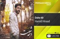 حمید هیراد | دهه شصتی دیوانه ی یک بار عاشق | Hamid Hiraad - Dahe 60