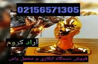-/فروشنده دستگاه جیر  پاش 02156571305