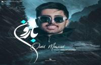 دانلود آهنگ بارون از امید موسوی به همراه متن ترانه