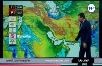 ۲۳ آبان ماه ۹۸: گزارش کارشناس هواشناس آقای سرکرده( پیشبینی وضعیت آب و هوا)