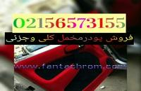 ایلیاکروم تولید کننده دستگاه مخمل پاش/فروش هیدروگرافیک 02156573155