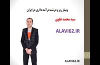 وبینار آفلاین ریز و درشت کسب درآمد دلاری در ایران-بخش معرفی