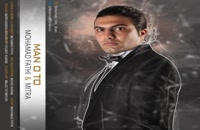 موزیک زیبای من و تو از محمد فتحی